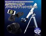 望遠鏡の映像をスマホやタブレットで! みんなで観測を楽しもう