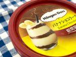 ハーゲンダッツ新作ウマい 理想のチョコバナナがここに