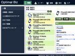 Optimal Biz 9.0.0へ アクセス制御でOffice 365を特定端末からのみ利用