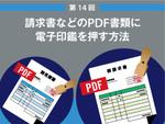 請求書などのPDF書類に電子印鑑を押す方法