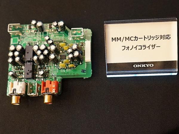 MM/MCの両カートリッジに対応したフォノイコライザー