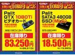 ドスパラ、週替りでPalit製グラボやSSDが安価になる特価キャンペーン開催