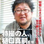 樋口真嗣監督が特撮語る「まだ可能性があるし、受け継ぐ方法もある」