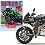 バイク雑誌+バイク=900万円 Amazonプライムデーの本気