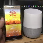 Google HomeにXperia XZ Premiumから音声を出力してみた