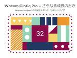 ワコムは次世代ペンタブレットに24型/32型の大型モデルを追加