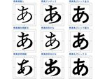 大日本印刷、書体「秀英体」17書体を販売開始