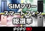 今夜20時ニコ生! 最優秀SIMフリースマホを決める総選挙【デジデジ90】