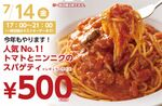 人気パスタが500円! カプリチョーザ創業祭7月14日から