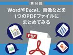 WordやExcel、画像などを1つのPDFファイルにまとめてみる