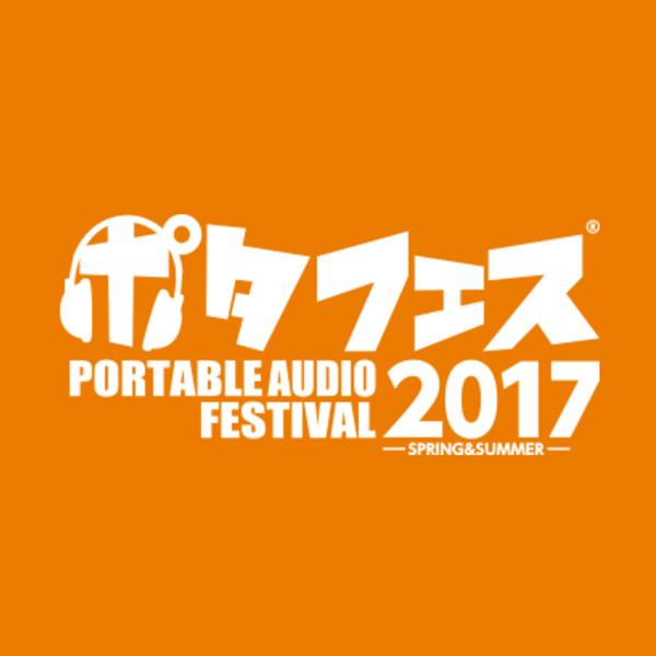 ポタフェス 2017 秋葉原