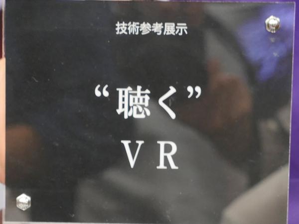 ヤマハさん、「聴くVR」って何ですか?