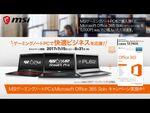 夏限定! Ofiice 365が5000円になるMSIのバンドルキャンペーン