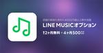 最大2ヵ月無料も、LINEモバイルが「LINE MUSICオプション」追加