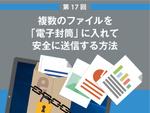 複数のファイルを「電子封筒」に入れて安全に送信する方法