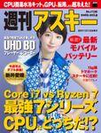 アプガの新井愛瞳が週アス表紙に! 彼女がいちばん気になるゲームとは…