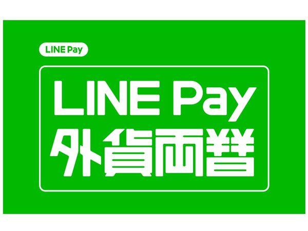 スマホで外貨両替 「LINE Pay外貨両替」