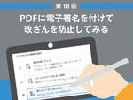 PDFに電子署名を付けて、改ざんを防止してみる