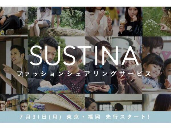 ファッションレンタルアプリ「SUSTINA」家族で使えるシェアリングサービスに刷新