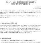 ソフトバンク、キャンペーンの一部広告表示に関する措置命令とお詫びを発表