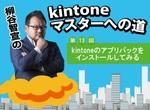 kintoneのアプリパックをインストールしてみる