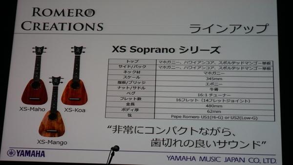 XS Sopranoの詳細。ボディーの素材で3種類を用意する