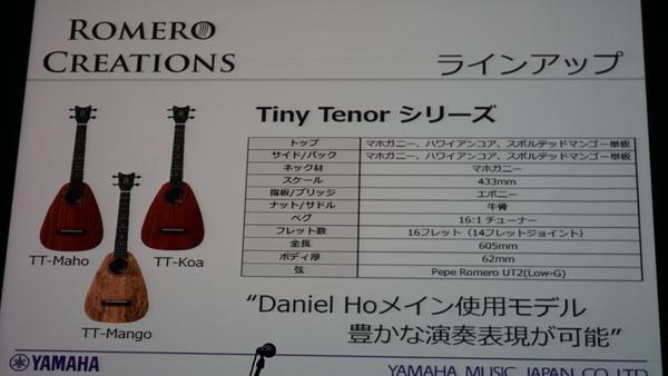 Tiny Tenorの詳細。こちらもボディーの素材で3種類ある