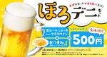 デニーズ500円ちょい飲みセットを発売!ビールとおつまみが安っ