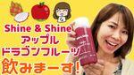 Shine & Shineの新作 Apple Dragon Fruit 飲みまーす!【生放送】