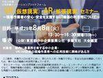 「VR/AR」で現場作業の効率化を 東京都中小企業振興公社がセミナー開催