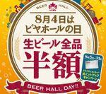 サッポロライオンでビール半額祭! 8月4日はビアホールの日