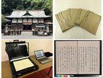 PFU、鬪雞神社にて今昔物語集(写本)電子化実証実験を実施