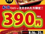 松弁ネット限定で「ロースかつ丼弁当」と「タレ かつ丼弁当」が安い