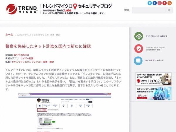 違反金を「iTune」カードで請求 警察庁の偽装詐欺サイトに注意