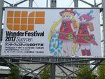 ワンダーフェスティバル2017[夏]レポート