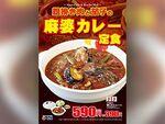 松屋、「粗挽き肉と茄子の麻婆カレー定食」新発売