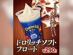 ドロリッチ×ソフトクリームバニラのコラボが復活!!