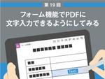 フォーム機能でPDFに文字入力できるようにしてみる