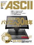 月刊アスキー30年目の完全保存版「パソコン30周年」特別号を全ペ―ジ公開!!