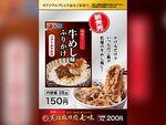 松屋、伝統タレと牛肉の旨味を凝縮「牛めし味ふりかけ」発売