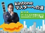 データ入力の手間を省ける、kintoneのルックアップ機能