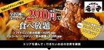 焼肉食べ放題290円!「七輪焼肉 安安」信じられない激安プラン