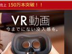 DMM.comのアダルト動画がOculusやVIVEに対応!最も高画質でヤバし【アダルトご注意】