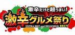 日本最大級の辛旨イベント「激辛グルメ祭り」が新宿で! 火をふくかも!