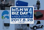 スマートアパレルなど最新IoTプロダクトそろい踏みのビジネスカンファレンス