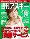 週刊アスキー No.1138(2017年8月8日発行)
