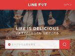 LINEデリマで寿司もピザも注文し放題、ポイントもゲット