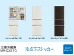 三菱から働く女性のための冷蔵庫「MR-CX27C」が登場
