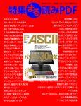 月刊アスキー2006年8月号付録「特集まる読みPDF」726ページ完全公開