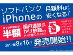【格安スマホまとめ】ソフトバンク版iPhoneで使える通話SIM発売! SBの半額をアピール